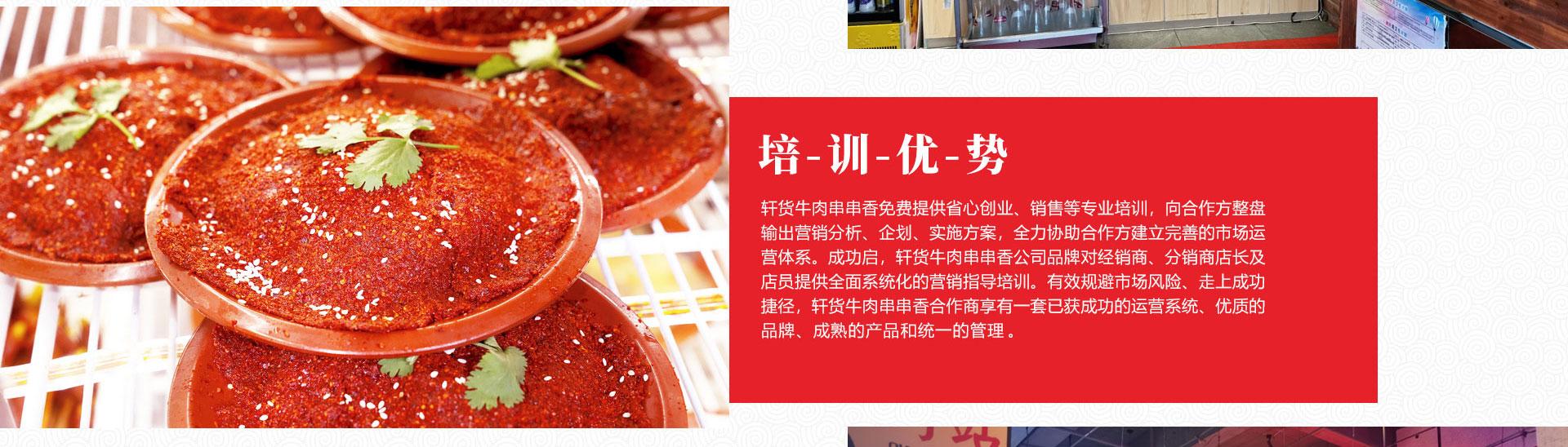 轩货牛肉串串香xhccx_13