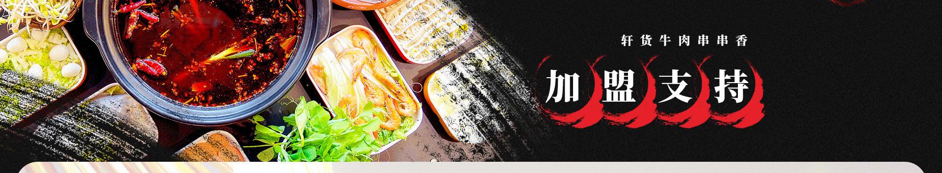 轩货牛肉串串香xhccx_17