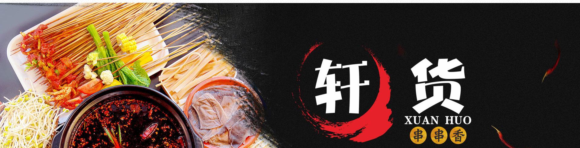 轩货牛肉串串香xhccx_16