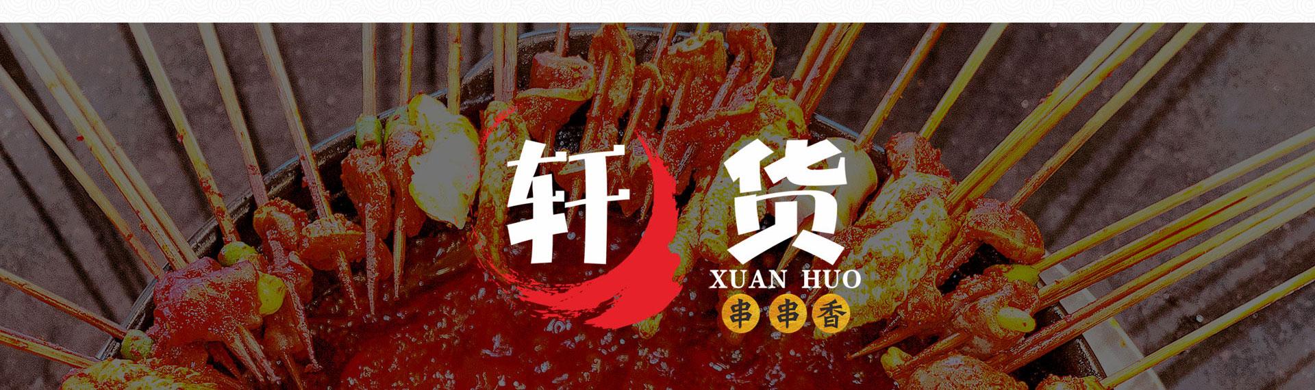 轩货牛肉串串香xhccx_07