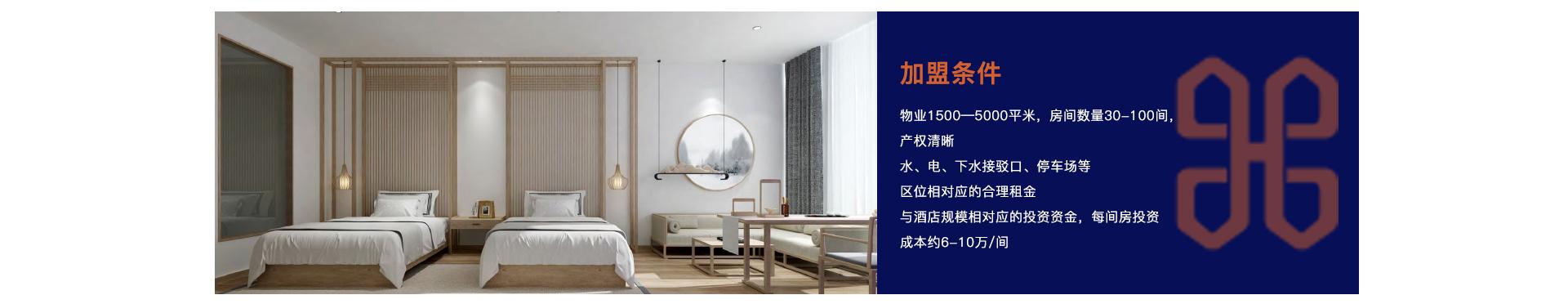 汉悦酒店hyjd_11