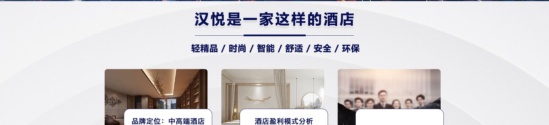 汉悦酒店hyjd_04