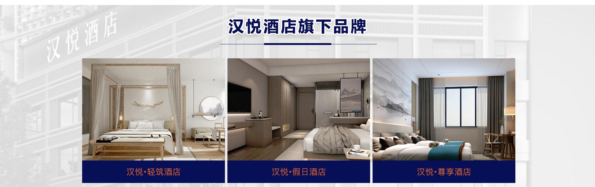 汉悦酒店hyjd_14