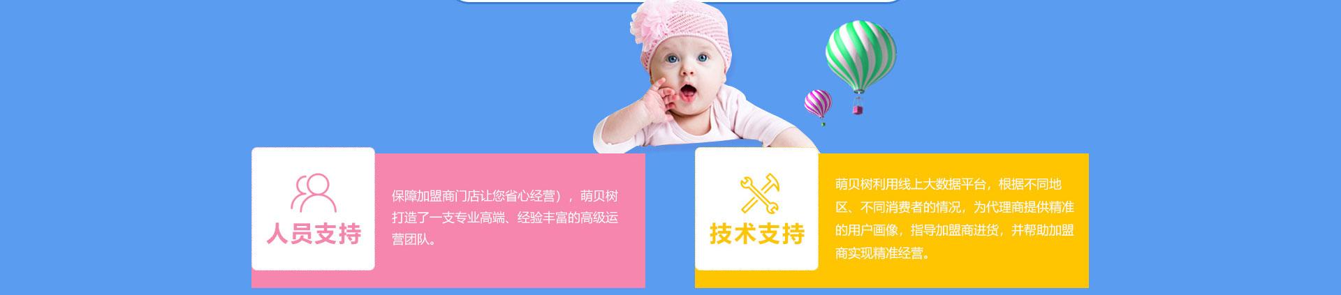 萌贝树母婴生活馆mbs_14