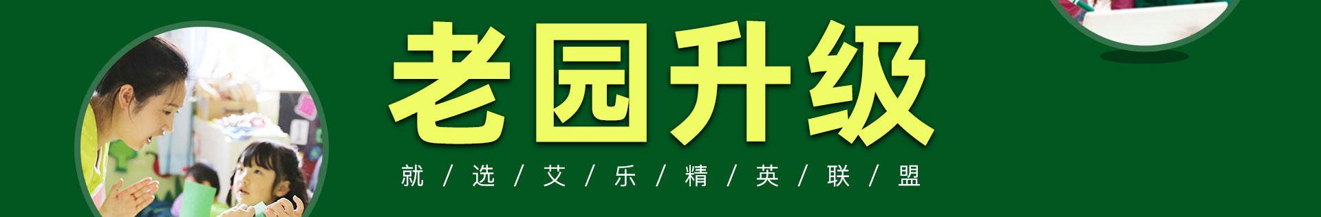 香港艾乐国际幼儿园al_02
