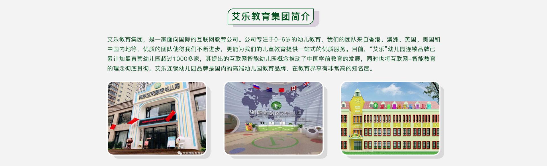 香港艾乐国际幼儿园al_09