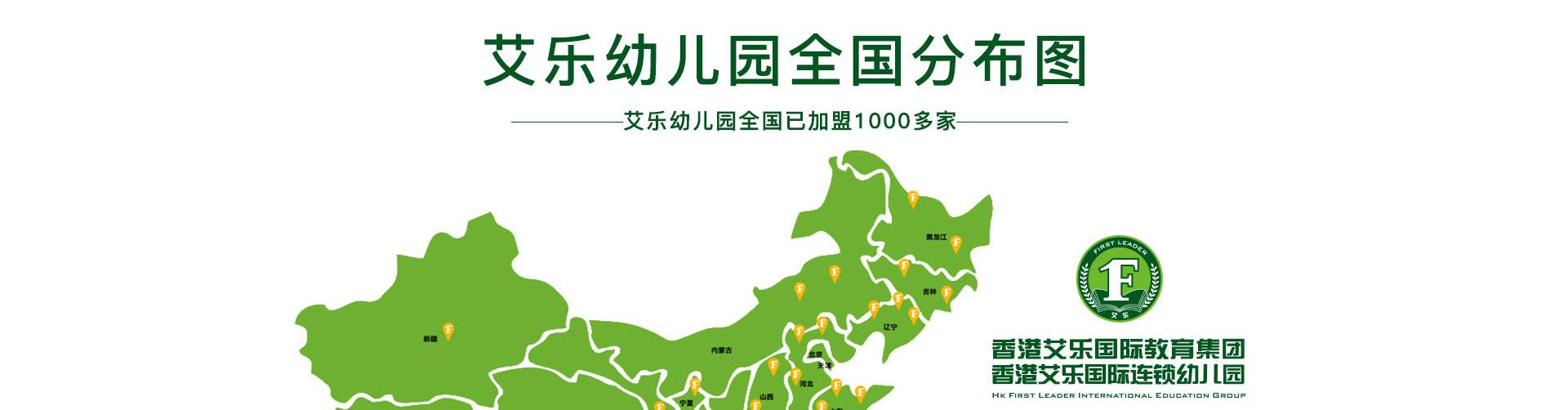 香港艾乐国际幼儿园al_14