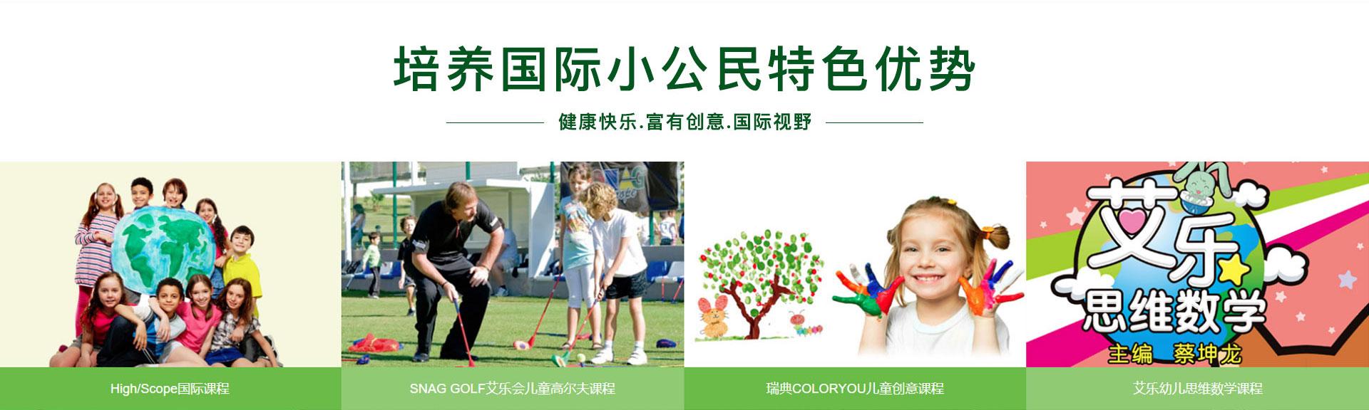 香港艾乐国际幼儿园al_12