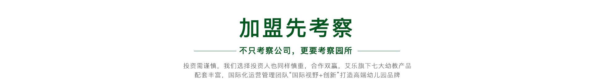 香港艾乐国际幼儿园al_26