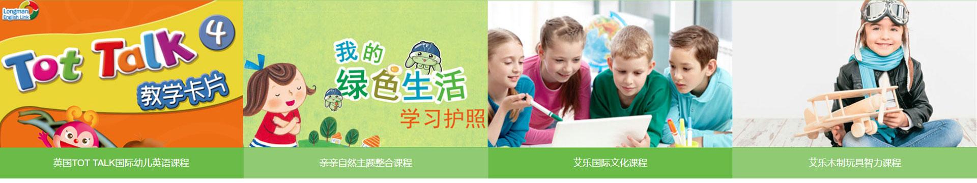 香港艾乐国际幼儿园al_13