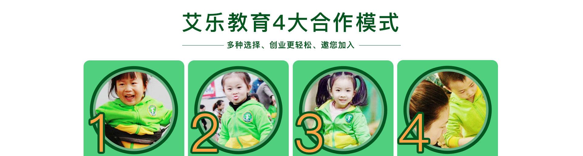 香港艾乐国际幼儿园al_21