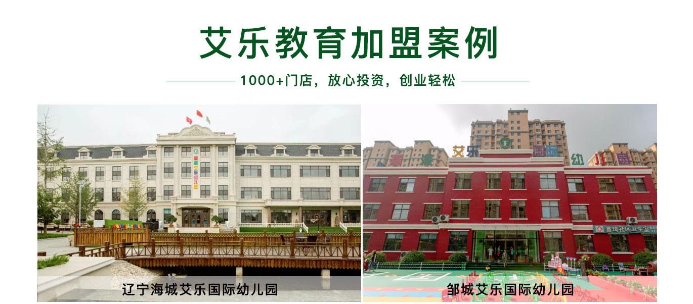 香港艾乐国际幼儿园alm_23