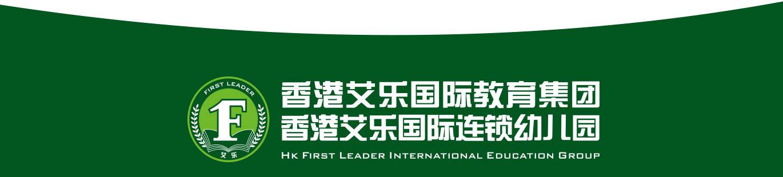 香港艾乐国际幼儿园alm_28