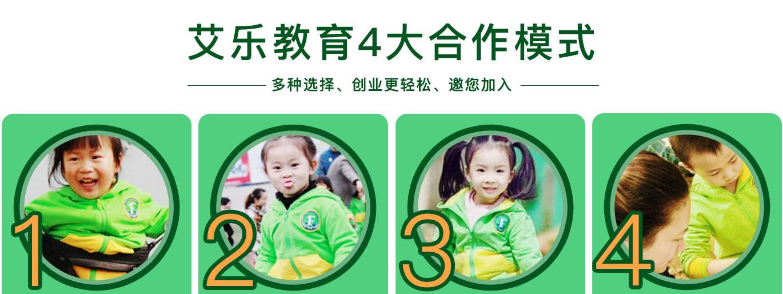 香港艾乐国际幼儿园alm_21