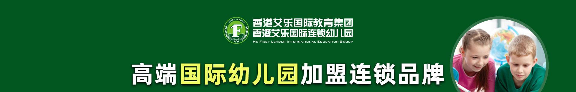 香港艾乐国际幼儿园al_01
