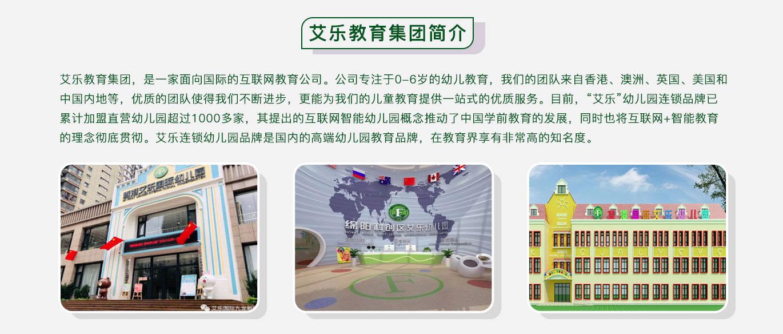 香港艾乐国际幼儿园alm_09