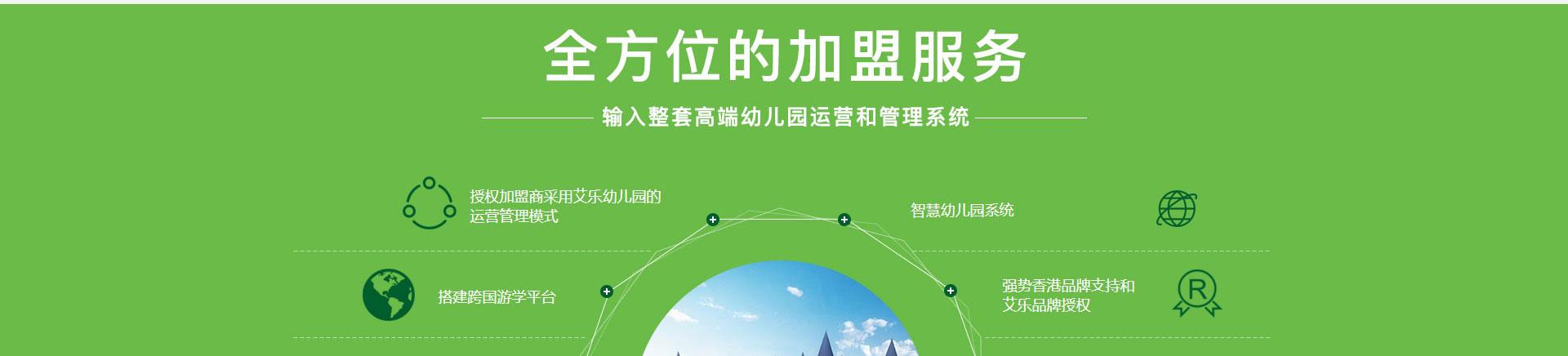 香港艾乐国际幼儿园al_10