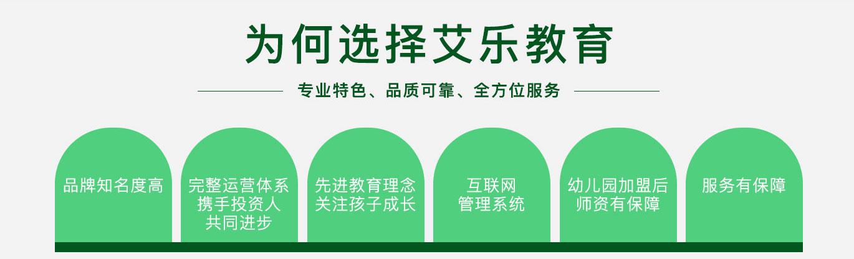 香港艾乐国际幼儿园alm_08