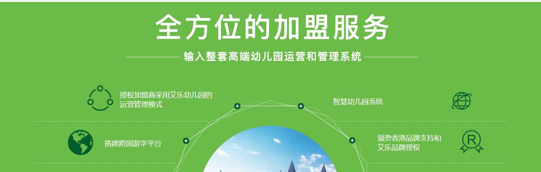 香港艾乐国际幼儿园alm_10