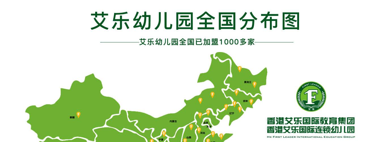香港艾乐国际幼儿园alm_14