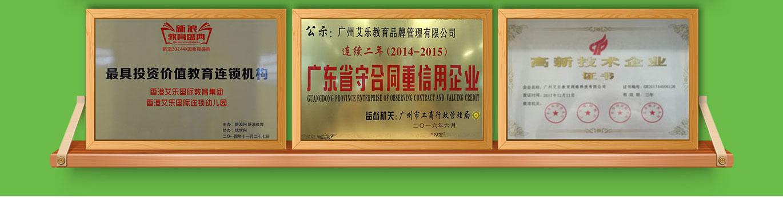 香港艾乐国际幼儿园alm_20