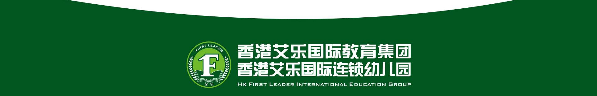 香港艾乐国际幼儿园al_28