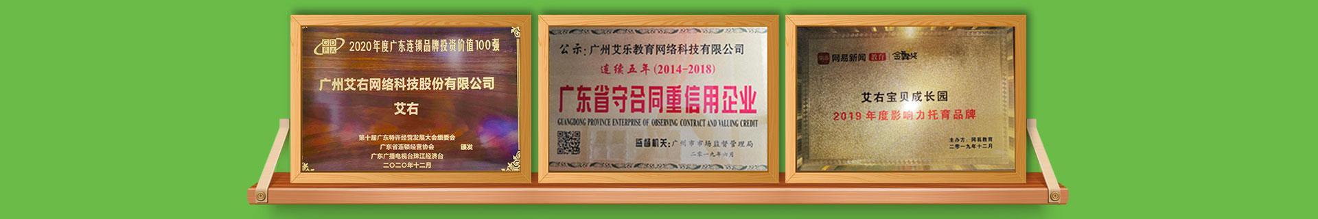 香港艾乐国际幼儿园al_18