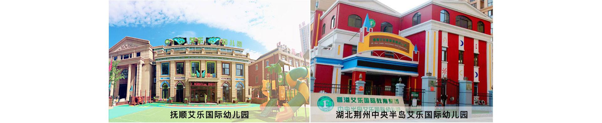 香港艾乐国际幼儿园al_24