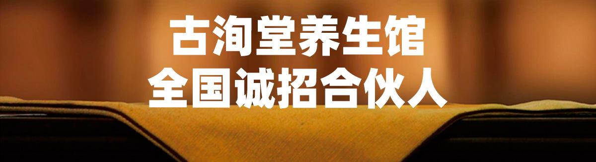 古洵堂养生馆详情_67