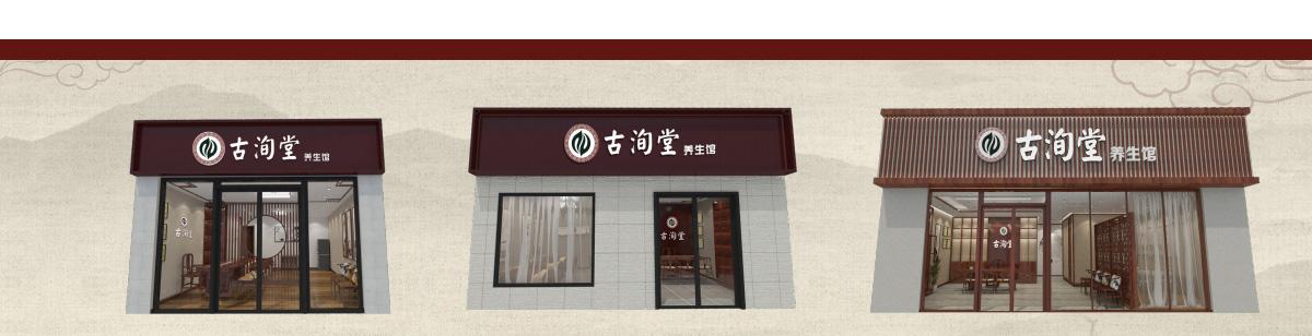 古洵堂养生馆详情_57