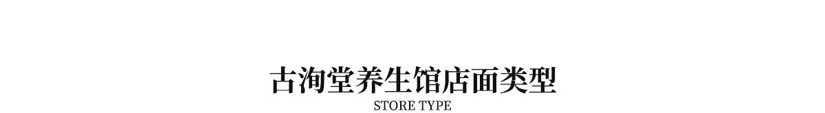 古洵堂养生馆详情_56