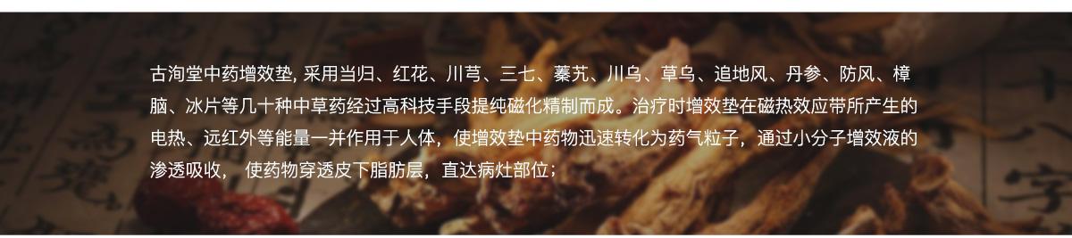 古洵堂养生馆详情_53