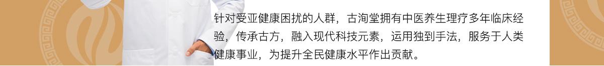 古洵堂养生馆详情_07