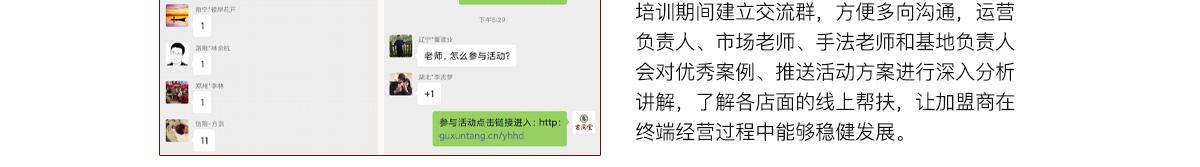 古洵堂养生馆详情_27
