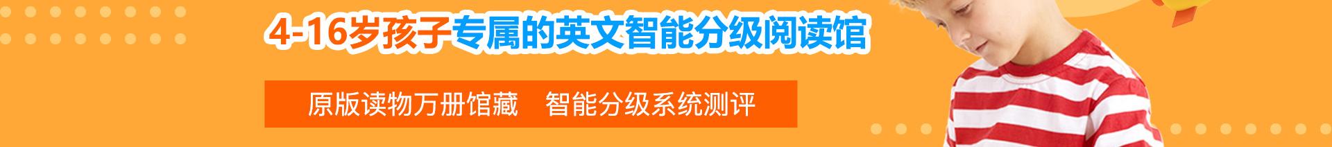 GogoReading少儿英语分级阅读馆详情_03