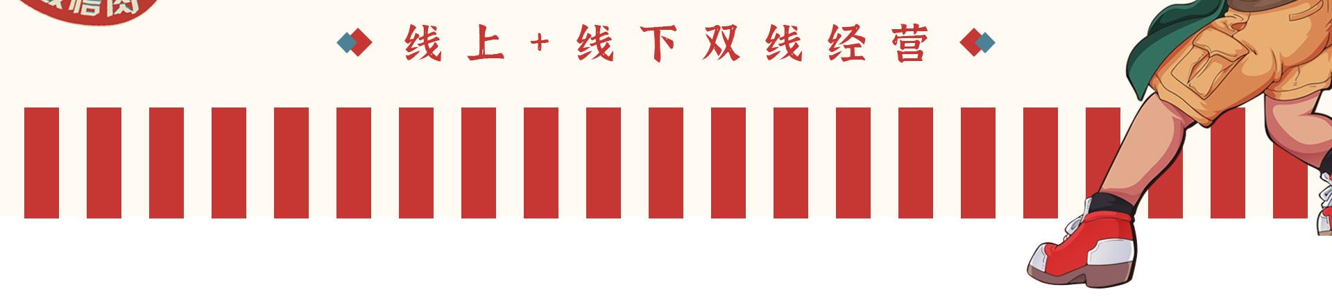 刘闲得市井烤肉详情_02