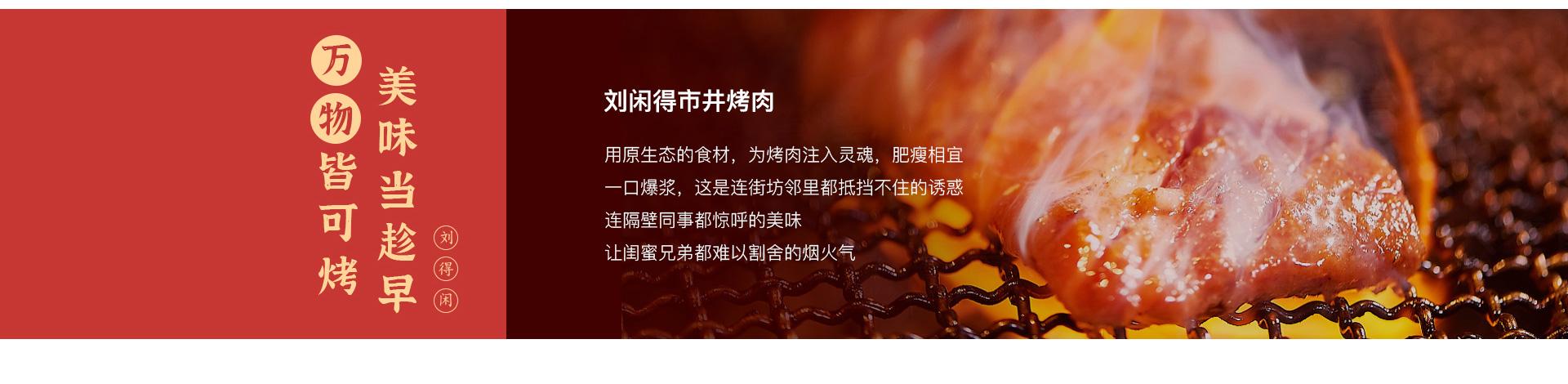 刘闲得市井烤肉详情_05
