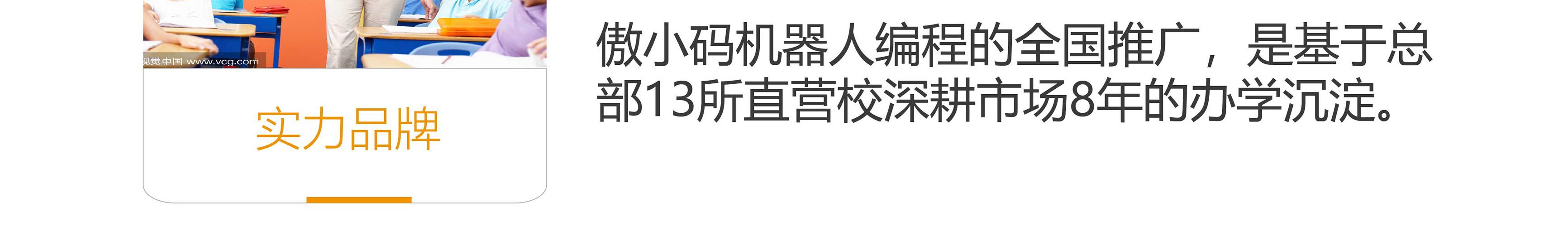 傲小码机器人编程20210818傲小码网站新_24