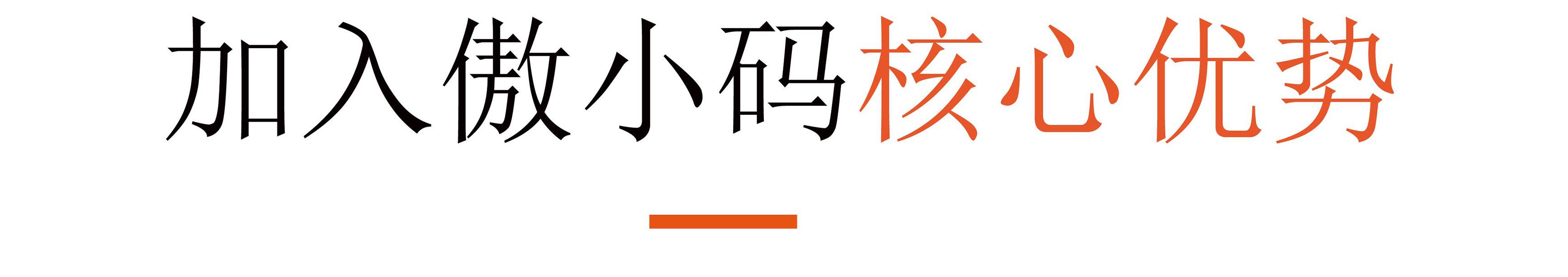 傲小码机器人编程20210818傲小码网站新_20