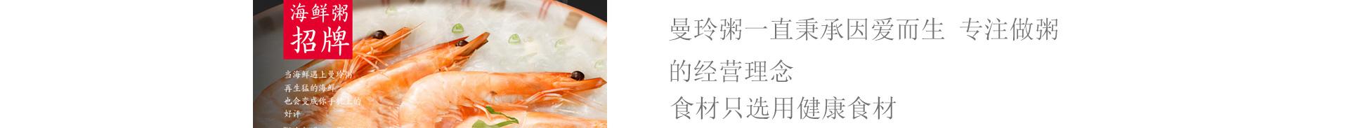 曼玲粥店详情_13