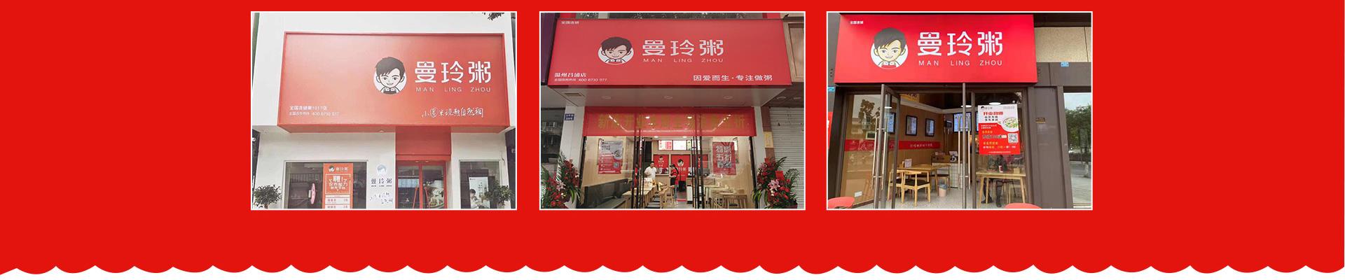曼玲粥店详情_18