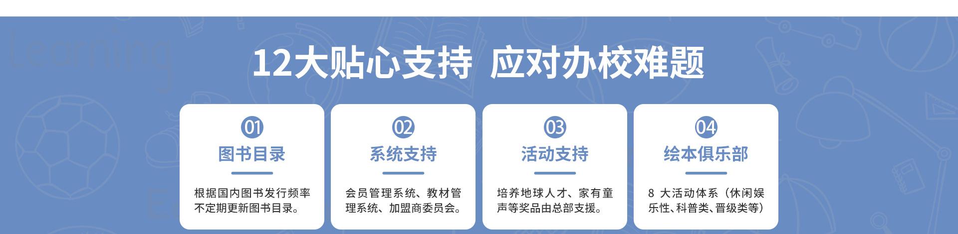 快乐书童阅读馆PC-快乐书童-许小琥_21