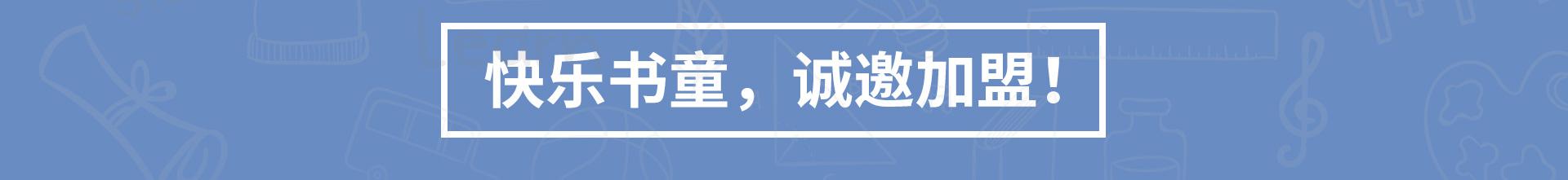 快乐书童阅读馆PC-快乐书童-许小琥_24