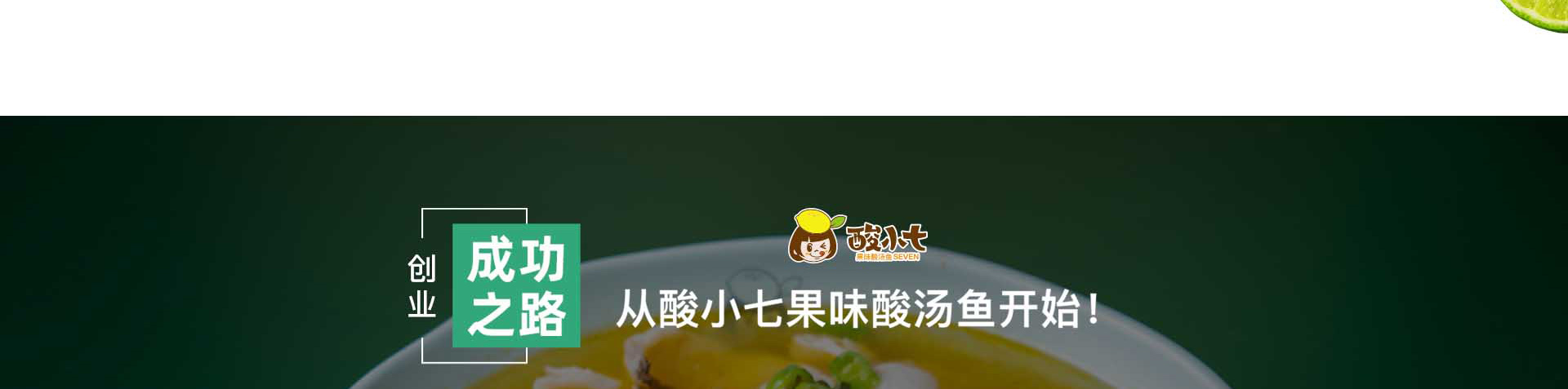 酸小七果味酸汤鱼新版详情页_25