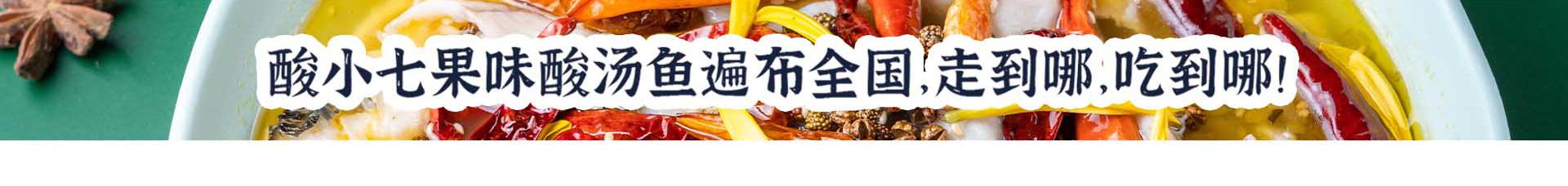 酸小七果味酸汤鱼新版详情页_10