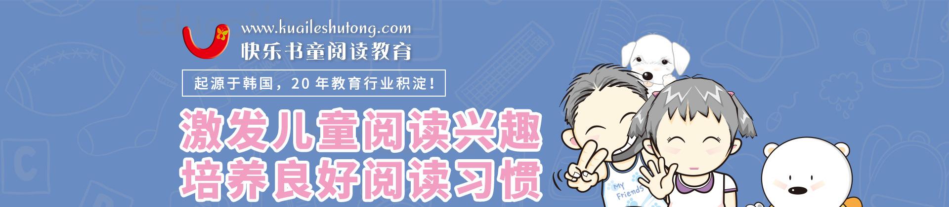 快乐书童阅读馆PC-快乐书童-许小琥_01