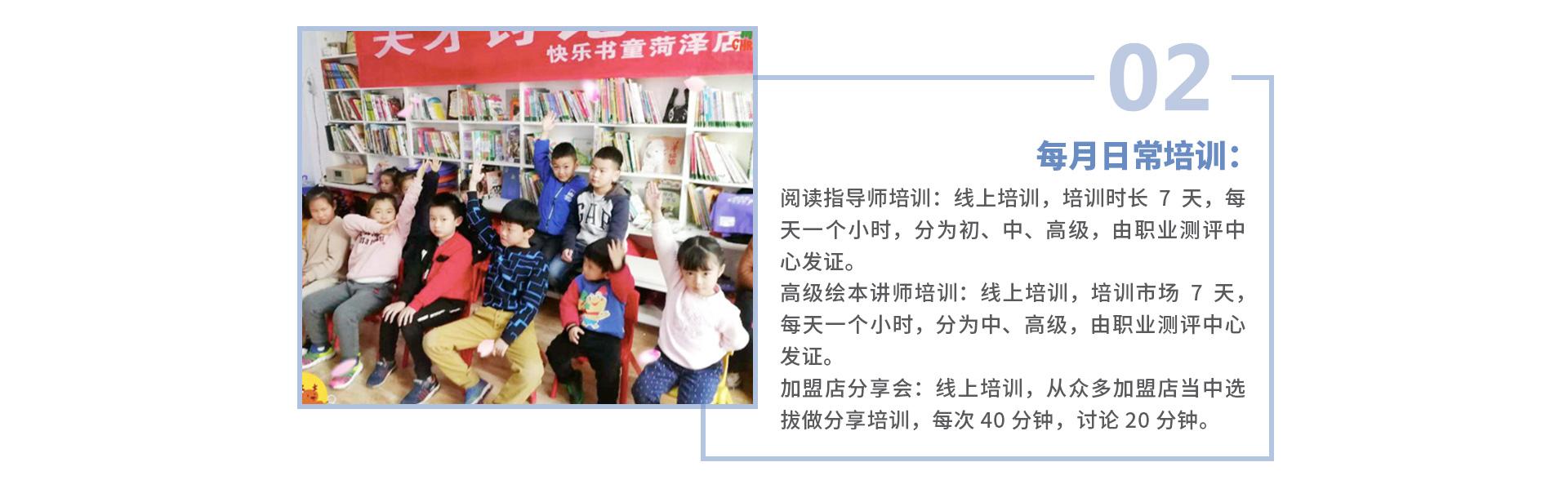 快乐书童阅读馆PC-快乐书童-许小琥_18