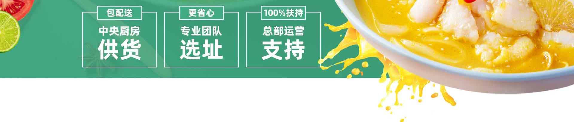 酸小七果味酸汤鱼新版详情页_03