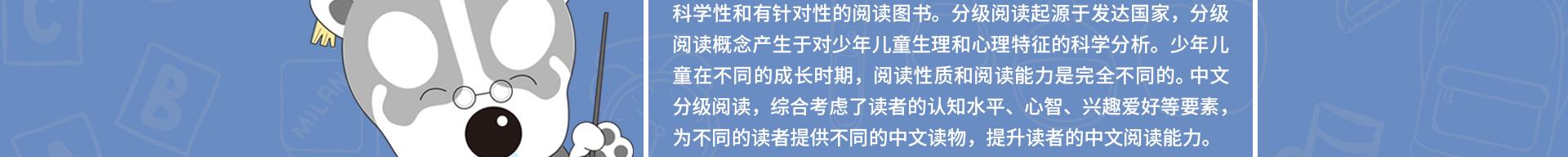 快乐书童阅读馆PC-快乐书童-许小琥_08
