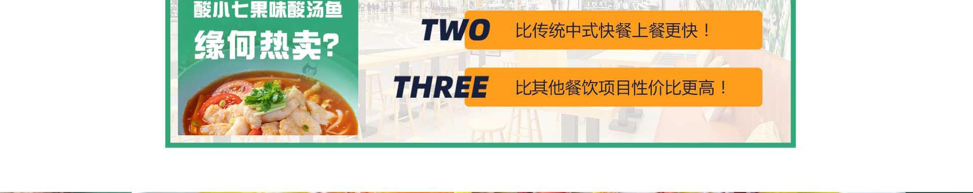 酸小七果味酸汤鱼新版详情页_09